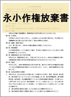 永小作権放棄書 | 渋谷区の税理士事務所の書式集