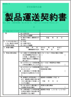 製品運送契約書 | 渋谷区の税理士事務所の書式集