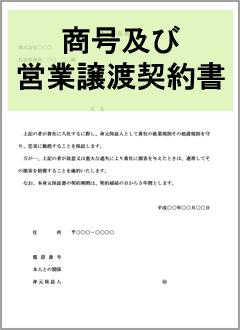 商号及び営業譲渡契約書