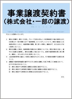 事業譲渡契約書(株式会社・一部の譲渡) | 渋谷区の税理士事務所の書式集