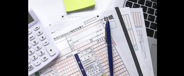 税務申告書作成業務